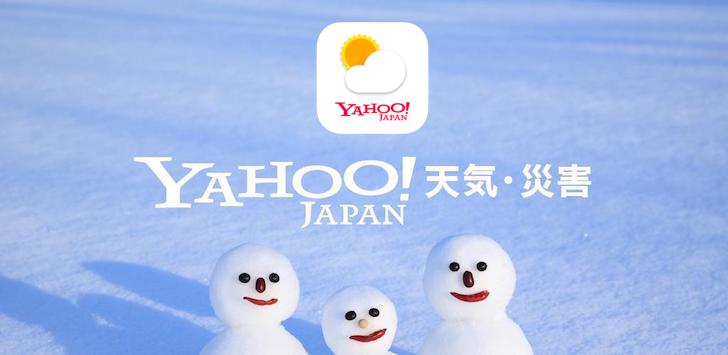 jp.co.yahoo.android.weather.type1-02.jpg