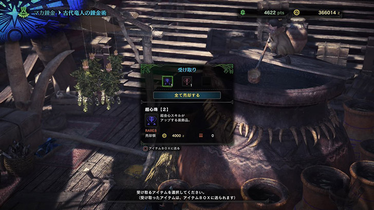 MHW Decoration Sniping