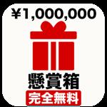 app.fortunebox.jp
