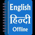 English Hindi Dictionary Offline - Learn English