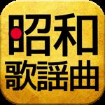 com.genkiorangesoft.showakayokyoku