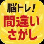 info.nullhouse.machigaisagashi