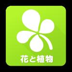 jp.co.aainc.greensnap